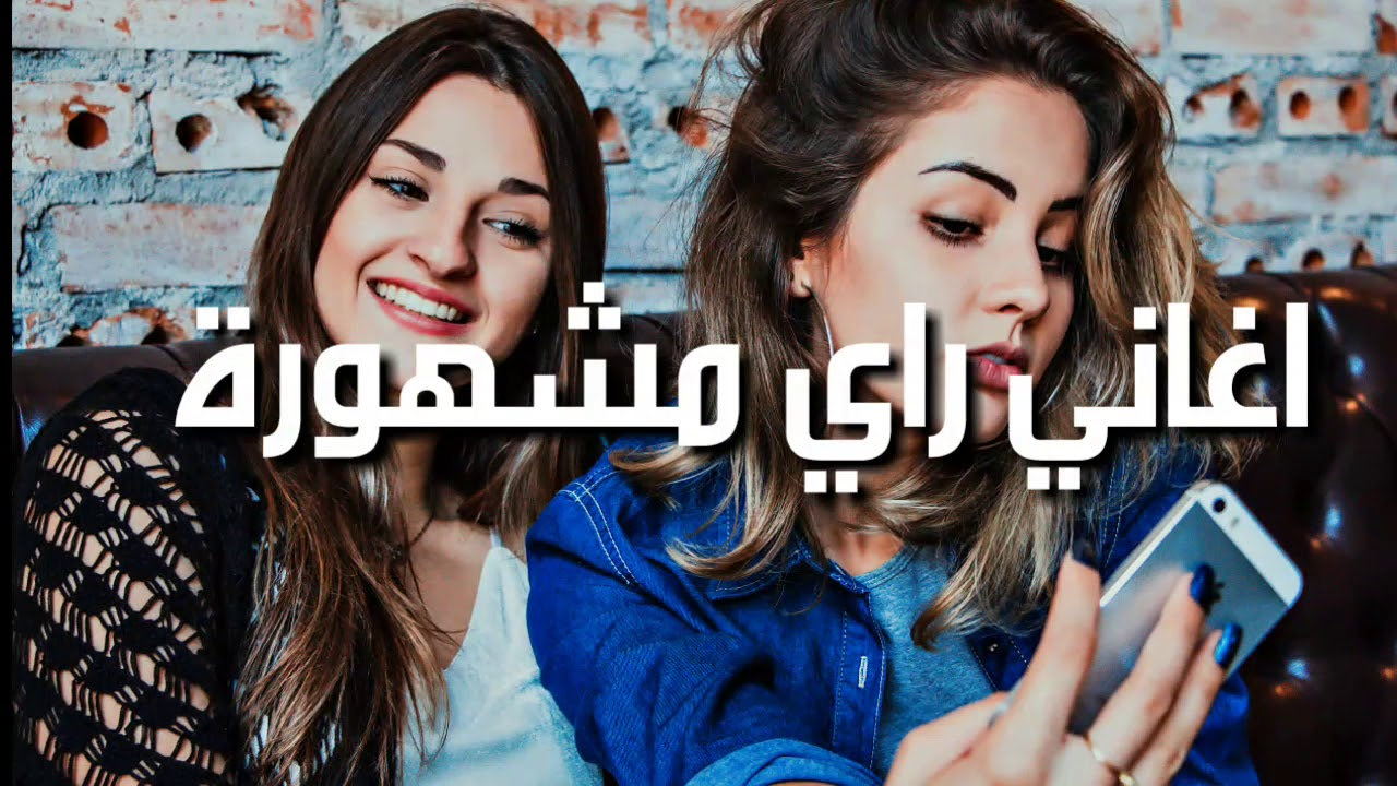 اغاني راي جزائرية للاعراس