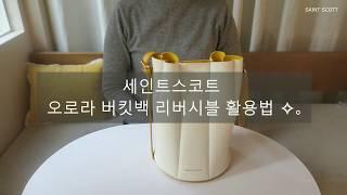 세인트스코트 오로라 버킷백 리버시블 사용법
