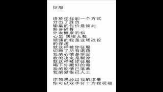 Zheng Fu Karaoke 征服