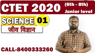 Class 01 |#CTET 2020 ||(6th - 8th) Junior level | Science (विज्ञान) | By Autul Sir |
