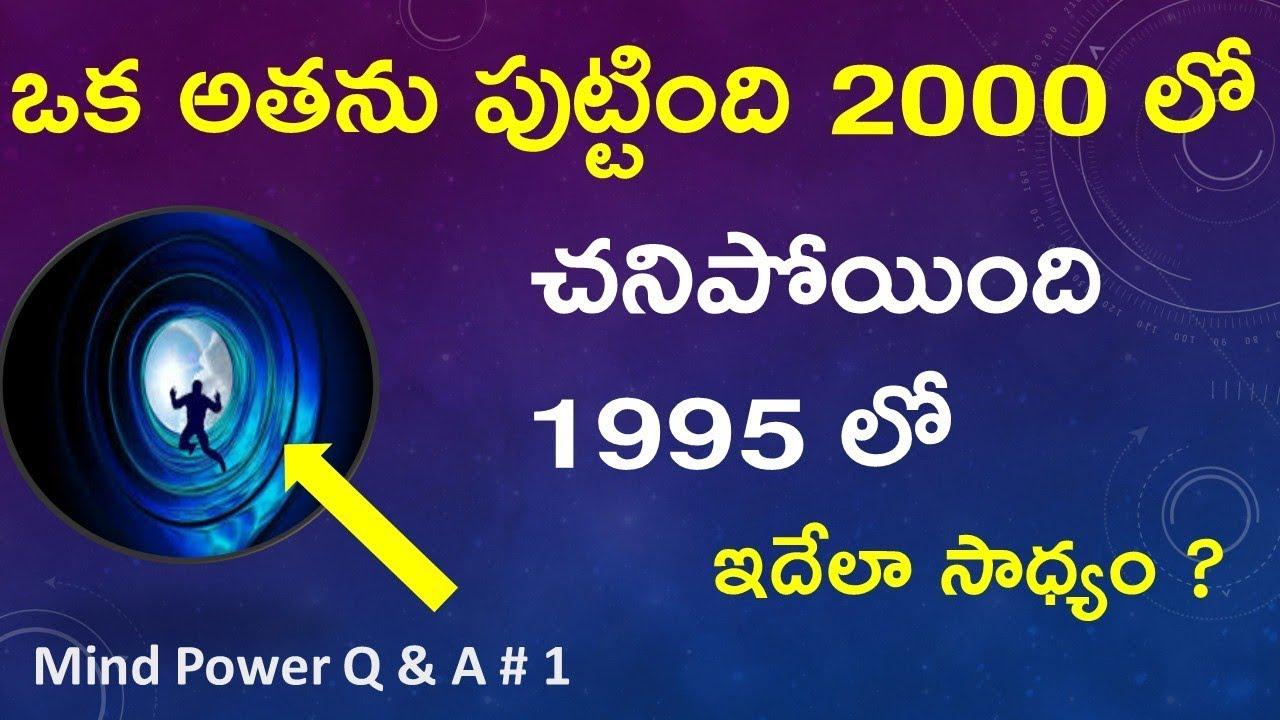 Mind Power Question And Answer I General Knowledge Q & A I In Telugu I Part  # 1 I Telugu Bharathi