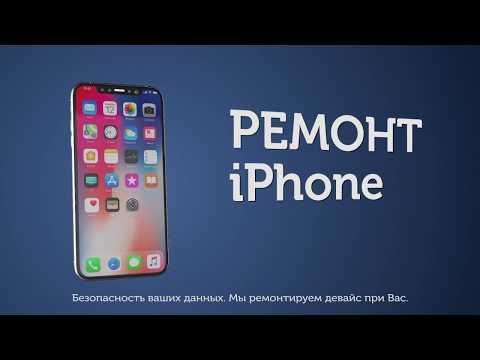Ремонт IPhone в Екатеринбурге