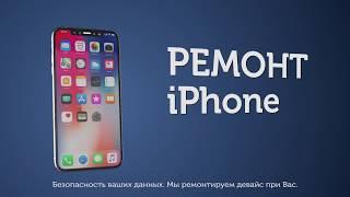 видео Ремонт Айфонов Екатеринбург