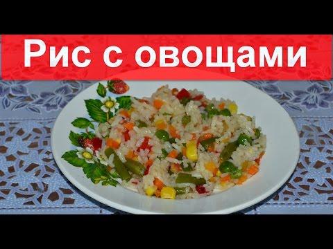 Рис с овощами замороженными в мультиварке