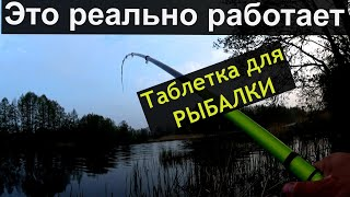 ВОТ ЭТО КЛЁВ ТАБЛЕТКА СПАСАЕТ РЫБАЛКУ Рыбалка на поплавок Насадка для рыбалки Убийца карася