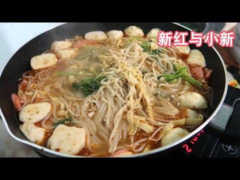 姐夫不在妹夫做饭都没有劲 两锅米线解决晚饭 简单粗暴还省力!