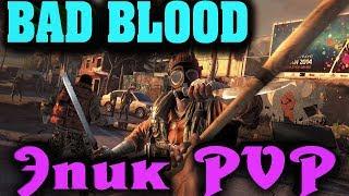 ПВП паркур и выжившие против страшных зомби - игра Dying Light: Bad Blood - Выжить в городе мертвых