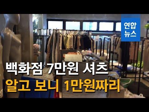 백화점 유명디자이너 7만원 셔츠, 알고 보니 1만원짜리 중국산 / 연합뉴스 (Yonhapnews)
