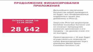 15.04.19 Gem4me. Новости от Валерия Острикова – 8 мин