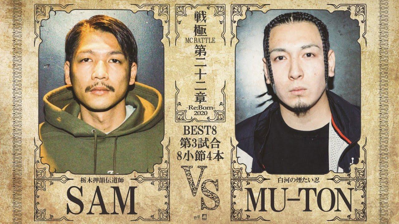 Download SAM  vs   MU-TON/戦極MCBATTLE 第22章(2020.12.26)