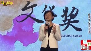 第37屆行政院文化獎頒獎典禮 thumbnail