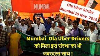 Mumbai  Ola Uber Drivers को मिला इस संस्था का भी जबरदस्त साथ ! TVI