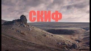 """КИНО """"СКИФ"""" - БРУТАЛЬНОЕ ЗРЕЛИЩЕ"""