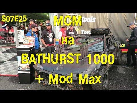 S07E25 MCM на Bathurst 1000 + Mod Max [BMIRussian]