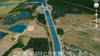 Google Earth地理 ドイツ運河