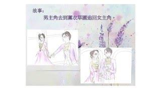 紫花油 - 入圍作品 (高級組):Team 204 中華基督教會全完中學