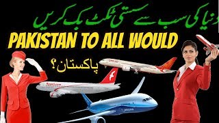 How To Book cheap flights Air Ticket Online  far pakistan and india 2018