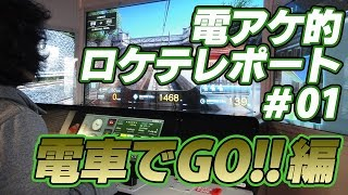【電車でGO!!編】電アケ的ロケテレポート #01
