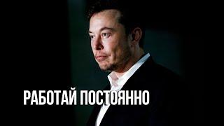 Работай постоянно — Илон Маск | Мотивация (2020) cмотреть видео онлайн бесплатно в высоком качестве - HDVIDEO