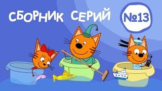 Три Кота | Сборник серий №13 | Мультфильмы для дет...