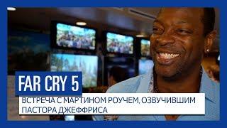 Far Cry 5 - Встреча с Мартином Роучем, озвучившим пастора Джеффриса