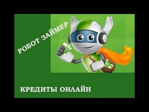 россельхозбанк челябинск кредит наличными заявка онлайн