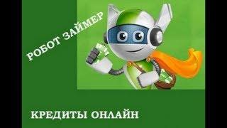 Совкомбанк онлайн заявка на кредит наличными