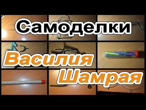 Самоделки для рыбалки от Василия Шамрая