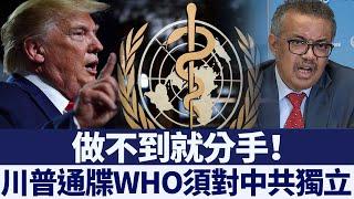 美或退WHO!川普通牒兩提台灣「須對中共獨立」|新唐人亞太電視|20200520