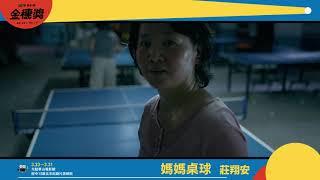 2019 第41屆金穗獎影展|一般組劇情片入圍片花-1