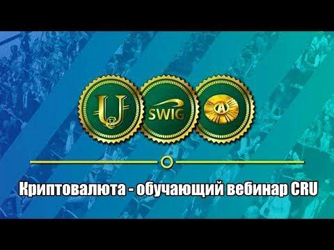 Криптовалюта - Обучающий вебинар CRU 06.11.2019 L Программа КриптоЮнит