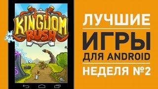 Лучшие игры на Android. Неделя №2 | UADROID