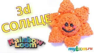 3d СОЛНЦЕ Солнышко из резинок rainbow Loom Bands. Урок 332 | Sun Rainbow Loom