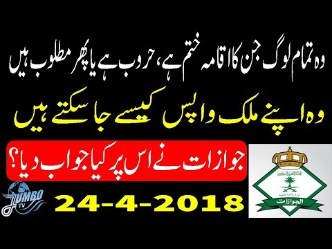 Illegal People In Saudi, How To Exit From Saudia || Jumbo TV Latest 2018