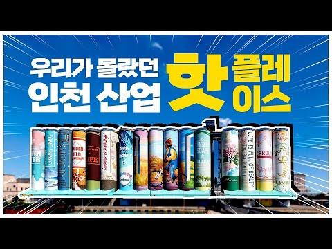 인천에서 꼭 가봐야 할 산업 핫플레이스 | 한국판 뉴딜