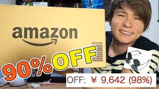 amazonで90%オフ商品5個買ってみた!!不安だ...  PDS