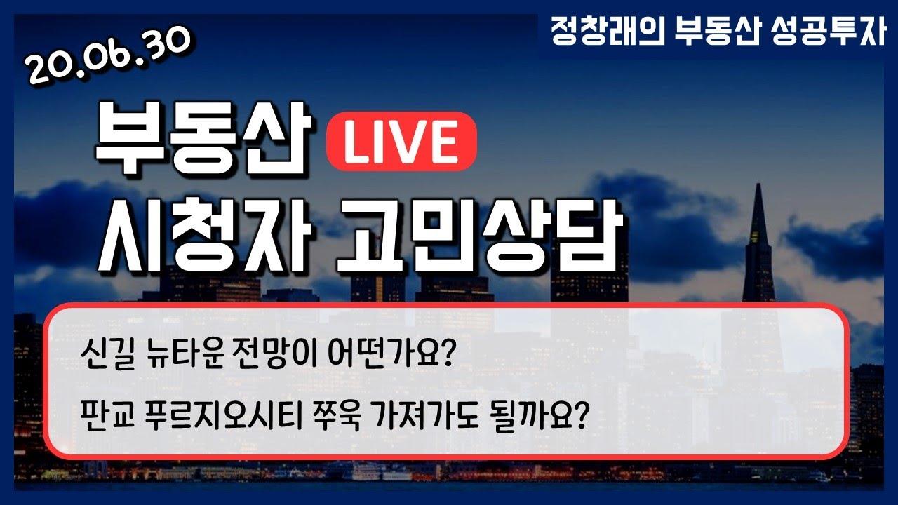 [부동산 성공 투자] '20. 6. 24 부동산 LIVE 시청자 고민상담! : 신길 뉴타운 전망 / 판교 푸르지오시티 오피스텔 전망
