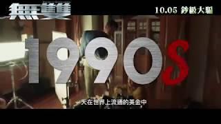 【無雙】 製作特輯-導演篇   周潤發 X 郭富城最新力作  10.05鈔級大騙