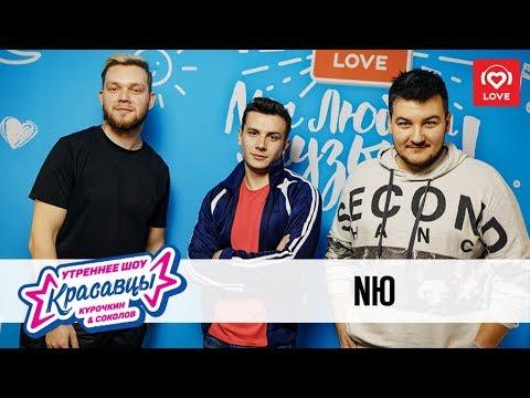 NЮ в гостях у Красавцев Love Radio
