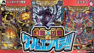 【デュエマ】新能力満載の「幻龍×凶襲 ゲンムエンペラー!!!」を開封!