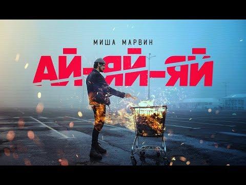 Миша Марвин - Ай-яй-яй (Mood Video, 2020) 12+