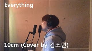 Video Everything - 10cm (Cover by 김소년) download MP3, 3GP, MP4, WEBM, AVI, FLV Agustus 2018