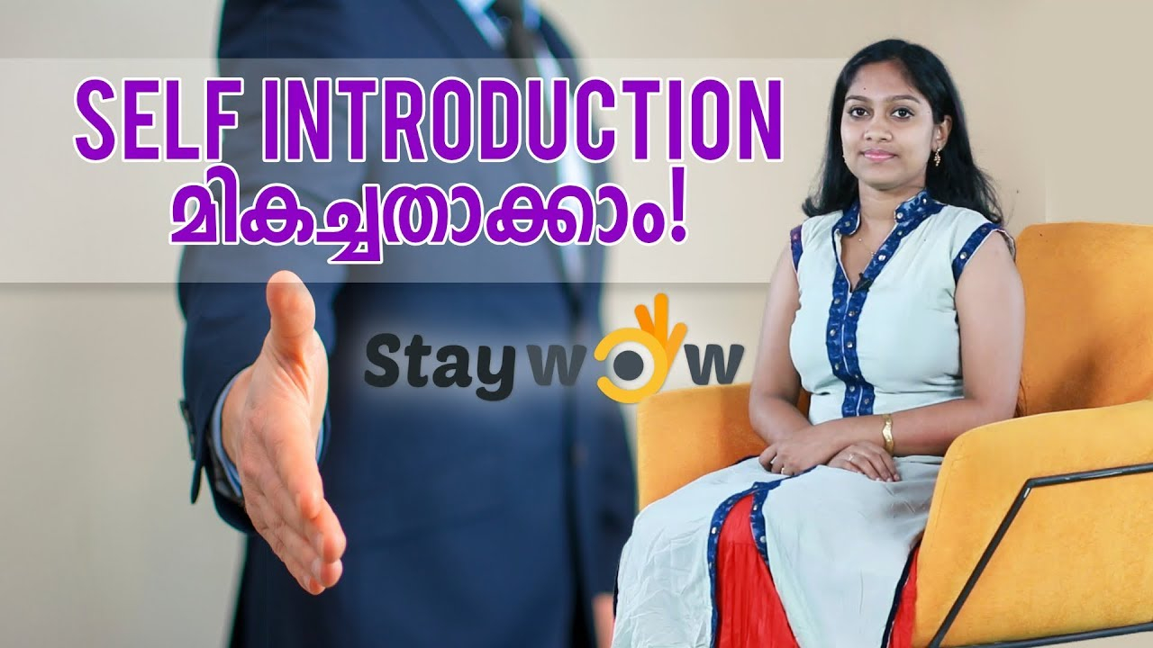 Introducing Yourself in an Interview | Staywow Malayalam Motivational Speech
