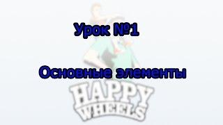 Создание уровней Happy Wheels ♦ Урок №1 ♦ Основные элементы