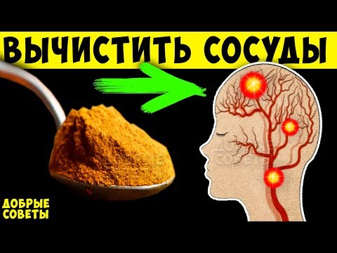 Как Очистить Сосуды головного Мозга Фантастические рецепты + Продуты которые Спасут вашу Память