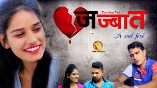 New Haryanvi Song 2018 | जज्बात Jajbaat | Mandeep Vaid, Payal Yadav, Pardeep | Funjuice