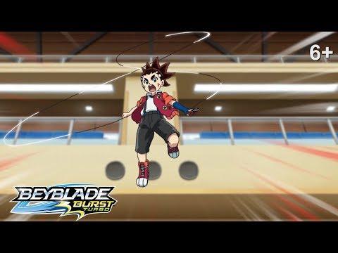 Beyblade Burst Turbo русский | сезон 3 | Эпизод 48 | Блэйдим вместе! Турбо Пробуждение!