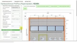 Видеоурок №5. AService - редактирование заказа, отправка в производство, отгрузка