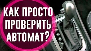 Как проверить АКПП Автоматическую Коробку Передач (Диагностика)