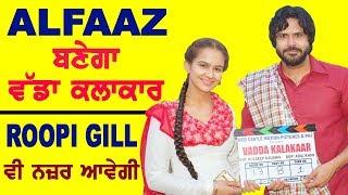Vadda Kalakaar (New Punjabi Movie) || Alfaaz || Roppi Gill || Jassi Kaur || Yograj Singh